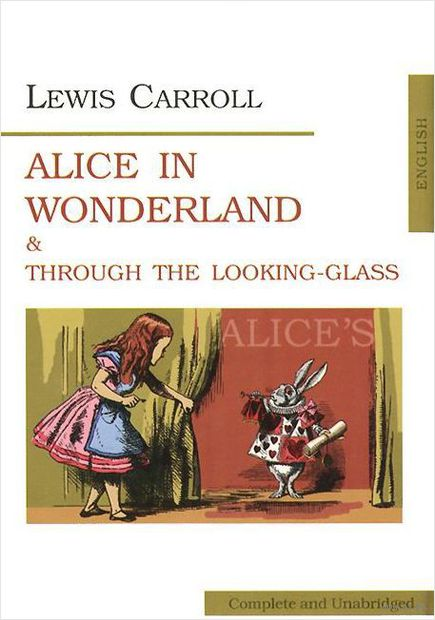 Аlice's Adventures in Wonderland and Through the Looking-Glass. Льюис Кэрролл