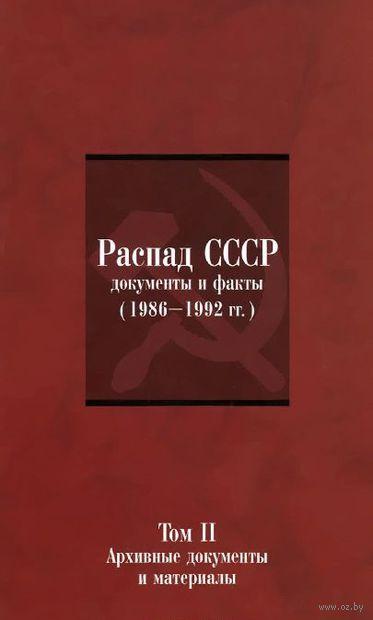 Распад СССР. Документы и факты. Том 2 (в 2-х томах). Сергей Шахрай