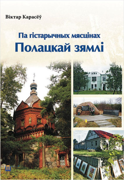 Па гістарычным мясцінах Полацкай зямлі. Виктор Карасев