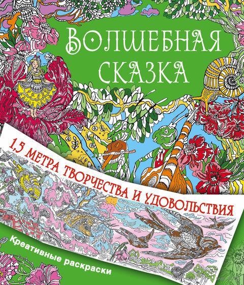 Волшебная сказка. А. Сулоева