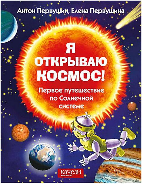 Я открываю космос — фото, картинка