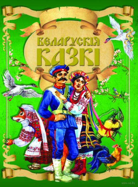 Беларускiя казкi — фото, картинка