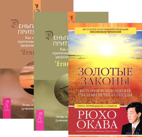 Золотые законы. Деньги и Закон Притяжения. Том 1, 2 (комплект из 3-х книг) — фото, картинка