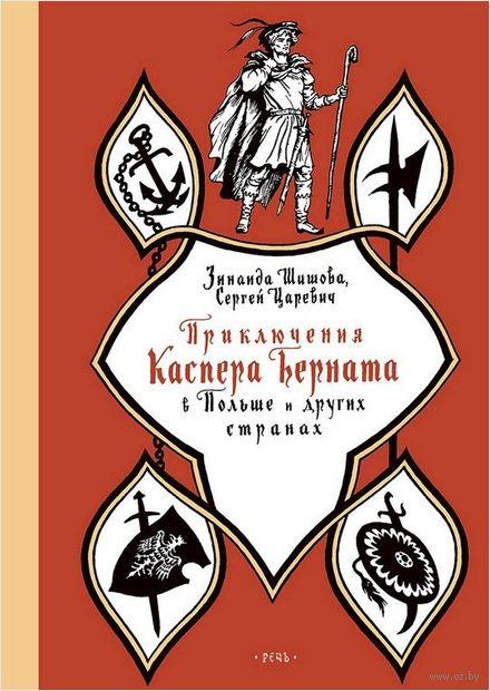 Приключения Каспера Берната в Польше и других странах — фото, картинка