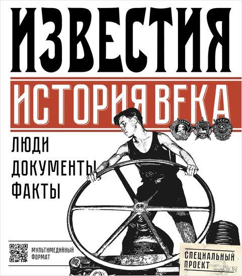 Известия. История века — фото, картинка