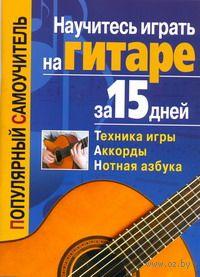 Научитесь играть на гитаре за 15 дней. Тимур Иванников