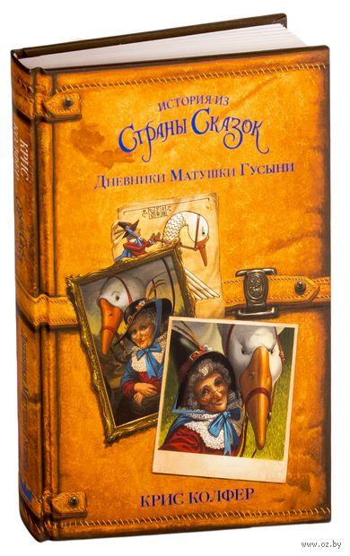 Дневники Матушки Гусыни — фото, картинка