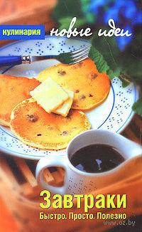 Завтраки. Быстро. Просто. Полезно — фото, картинка