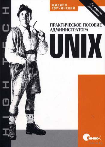 UNIX. Практическое пособие администратора. Филипп Торчинский