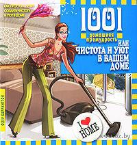 1001 домашняя премудрость, или Чистота и уют в вашем доме. Флер Баррингтон