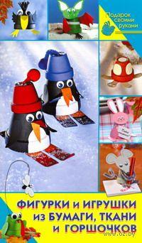 Фигурки и игрушки из бумаги, ткани и горшочков. Армин Тойбнер