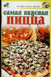 Самая вкусная пицца. Н. Крестьянова