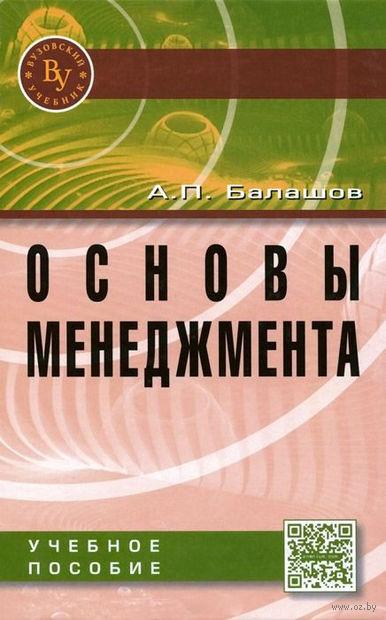 Основы менеджмента. А. Балашов