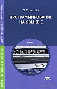 Программирование на языке С. Марк Эпштейн