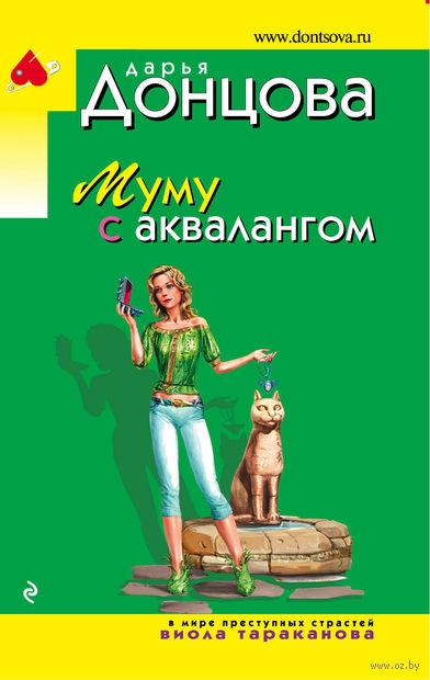 Муму с аквалангом (м). Дарья Донцова