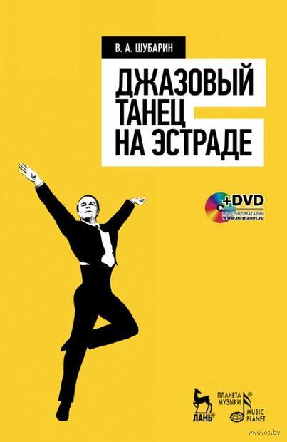 Джазовый танец на эстраде (+ DVD) — фото, картинка