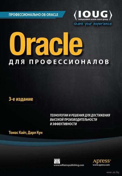 Oracle для профессионалов. Технологии и решения для достижения высокой производительности и эффективности. Том Кайт