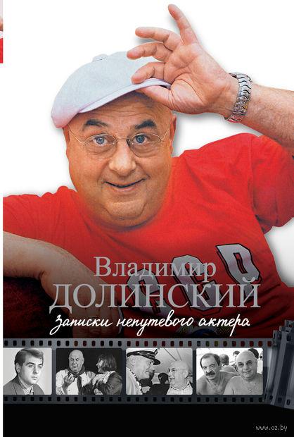 Записки непутевого актера. Владимир Долинский