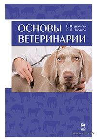 Основы ветеринарии. Георгий Дюльгер, Г. Табаков