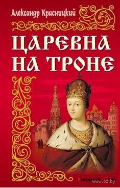 Царевна на троне. Александр Красницкий