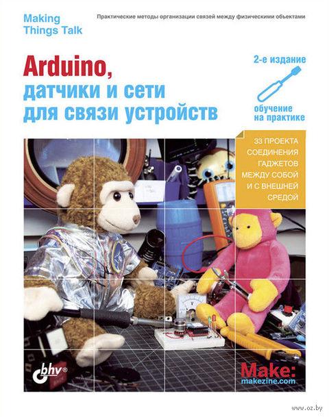 Arduino, датчики и сети для связи устройств. Том Иго