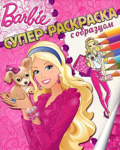 Барби. Суперраскраска с образцом