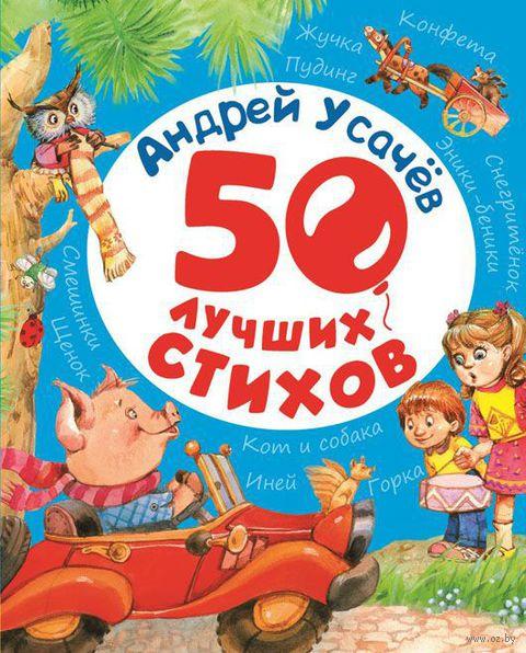 Андрей Усачев. 50 лучших стихов. Андрей Усачев