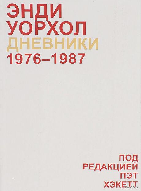 Дневники Энди Уорхола. 1976-1987. Энди Уорхол