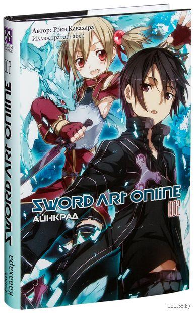 Sword Art Online. Том 2. Рэки Кавахара