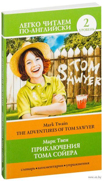 Приключения Тома Сойера. 2 уровень. Марк Твен
