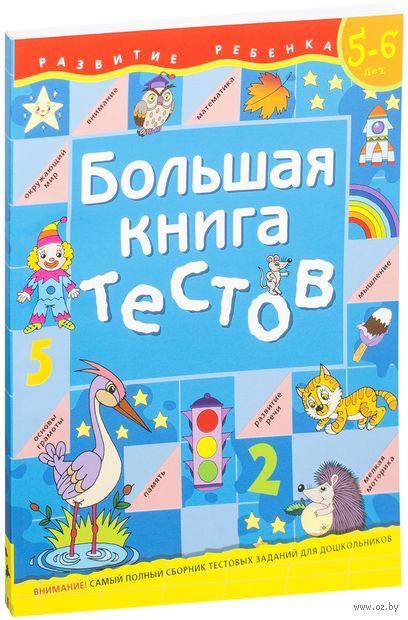 Большая книга тестов. 5-6 лет. Светлана Гаврина