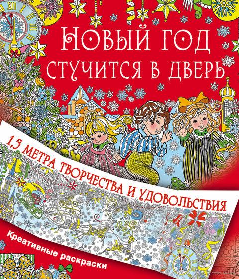 Новый год стучится в дверь. И. Горбунова