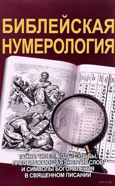 Библейская нумерология (м). Сергей Неаполитанский, Сергей Матвеев