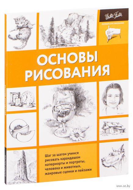 Основы рисования — фото, картинка