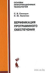 Верификация программного обеспечения. С. Синицын