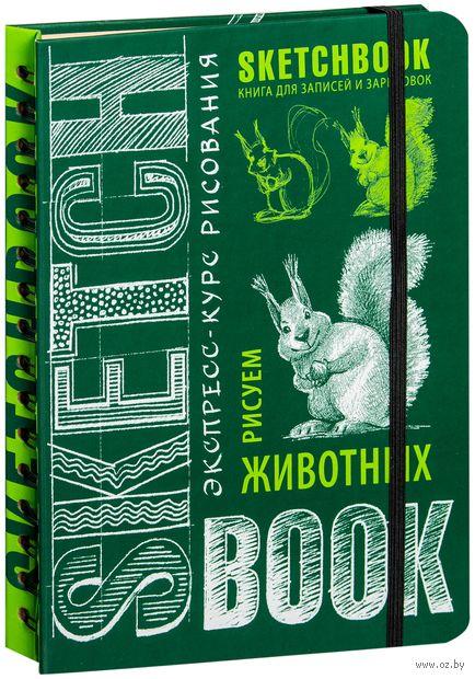 SketchBook. Визуальный экспресс-курс по рисованию. Животные (изумруд) — фото, картинка