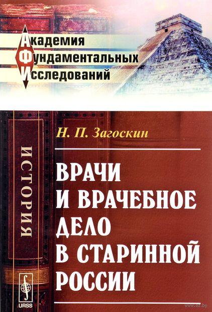 Врачи и врачебное дело в старинной России — фото, картинка