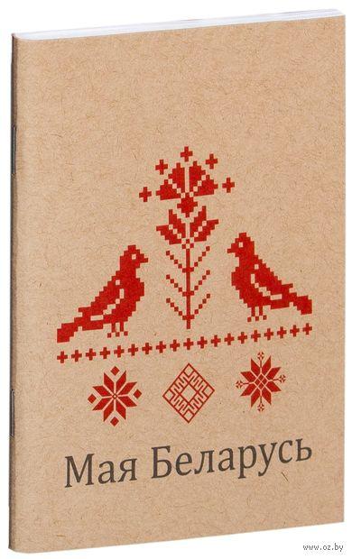 Нататнік «Мая Беларусь. Каханне» (А6) — фото, картинка
