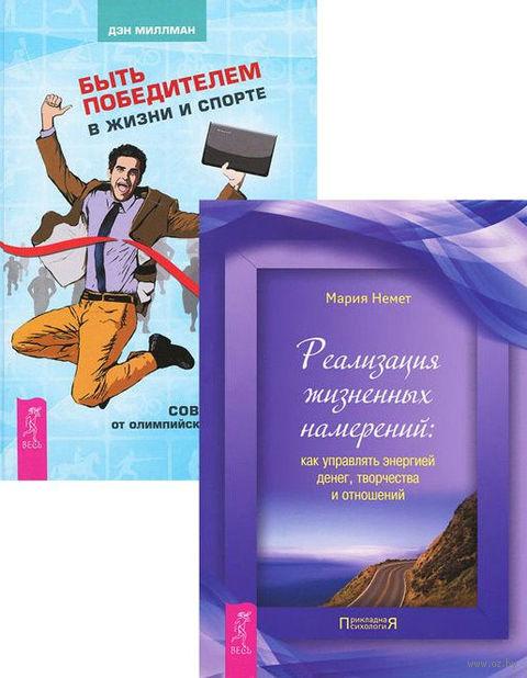 Быть победителем в жизни и спорте. Реализация жизненных намерений (комплект из 2-х книг) — фото, картинка