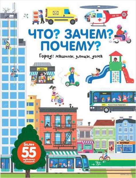 Город: машины, улицы, дома — фото, картинка