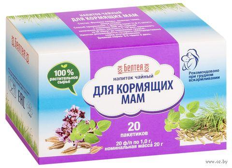 """Фиточай """"Белтея. Для кормящих мам"""" (20 пакетиков) — фото, картинка"""