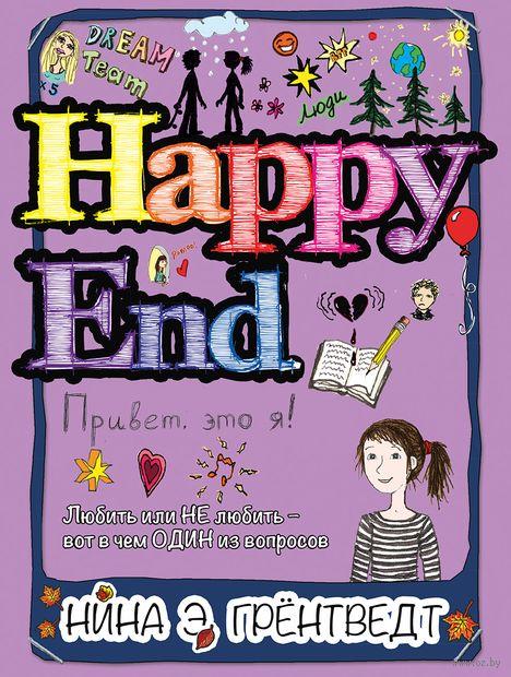 Привет, это я! Happy End — фото, картинка