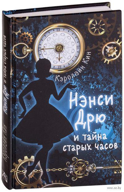 Нэнси Дрю и тайна старых часов — фото, картинка