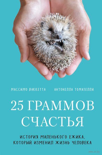 25 граммов счастья — фото, картинка