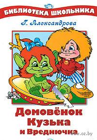 Домовенок Кузька и Вреднючка. Галина Александрова