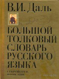 Большой толковый словарь русского языка. Современное написание — фото, картинка