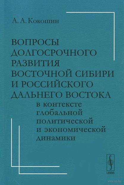 Вопросы долгосрочного развития Восточной Сибири и российского Дальнего Востока в контексте глобальной политической и экономической динамики — фото, картинка