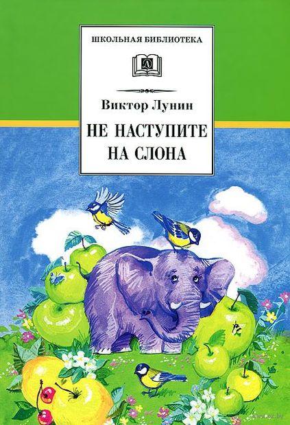 Не наступите на слона. Виктор Лунин