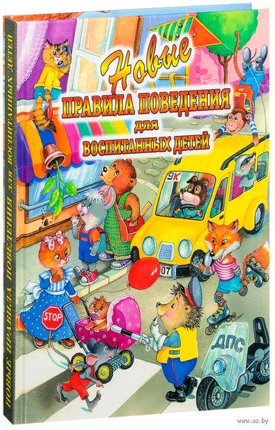 Новые правила для воспитанных детей. Галина Шалаева, О. Журавлева