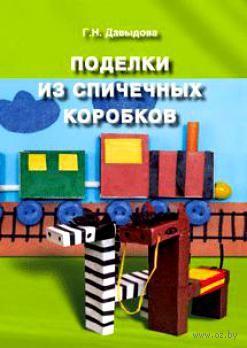 Поделки из спичечных коробков. Галина Давыдова